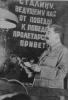 И. В. Сталин приветствует делегатов съезда