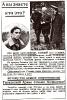 Фашисткая листовка о Якове Джугашвили