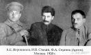 К. Е. Ворошилов, И. В. Сталин и Ф. А. Сергеев (Артём)