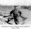 Майор Артём Сергеев, Северо-Западный фронт