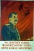 Сталин в плакатном искусстве