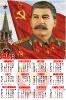 Календари с И. В. Сталиным