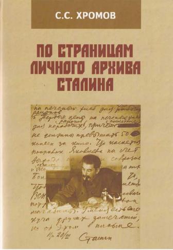 http://stalinism.ru/images/stories/stalin-60.files/hromov.jpg